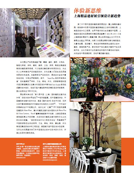 New thinking Shanghai boutique experience to lead the design of the new trends in Building Materials Exhibition